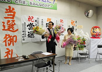 富山県議会議員 当選